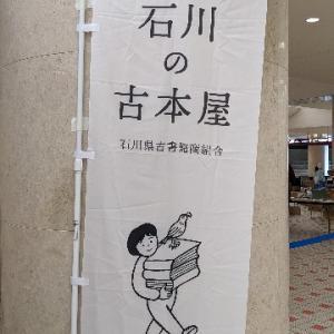 石川の古本屋。