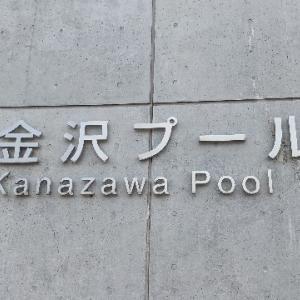 金沢プール。