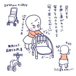 赤ちゃんカート
