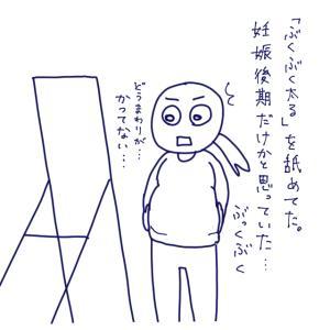 4/15 ぶくぶく太る