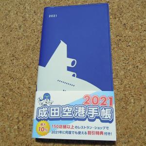 成田空港手帳2021発売