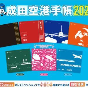 成田空港手帳2022発売になりました。