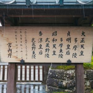 武蔵野陵(むさしののみささぎ):東京都八王子市