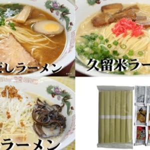 長崎県南島原市 九州3県の味ラーメン 6食