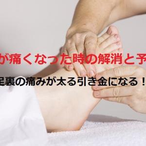 足裏が痛くなった時の解消と予防! 太る引き金になる!?