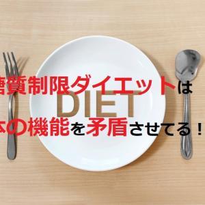 糖質制限ダイエットは体の機能を矛盾させている!?