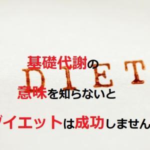 基礎代謝の意味を知らないとダイエットは成功しません!