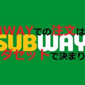 SUBWAYでの注文はサラダセットで決まり!!