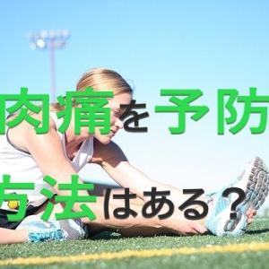 筋肉痛を予防する方法はある?!