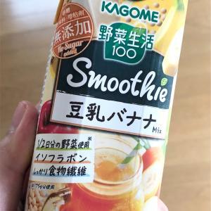 毎朝手軽にスムージー生活!「豆乳バナナ」がおすすめ!