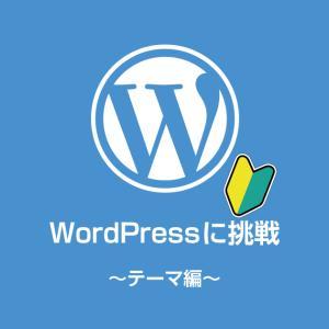 WordPressに挑戦!〜テーマを変えてみよう〜