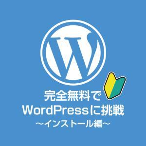 完全無料でWordPressに挑戦!!〜インストール編〜