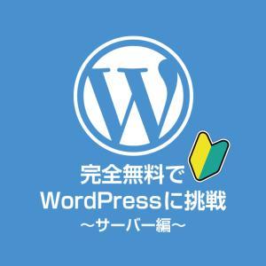 完全無料でWordPressに挑戦!!〜サーバー編〜