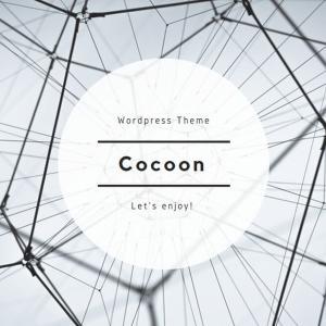 WordPressのテーマをCocoonに変えてみました。