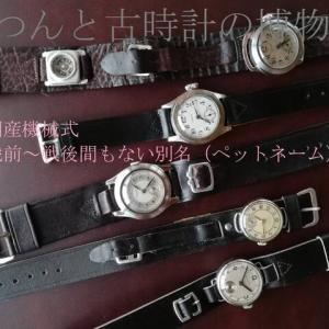幻の国産機械式【COMMAND(コマンド)】二重ケース