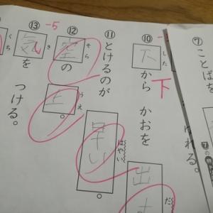 出題者の気持ちを読む。学校漢字プリントから、息子に学んでほしいこと。