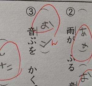 入学まで、あと3ヶ月!最近の娘の学習【国語編】