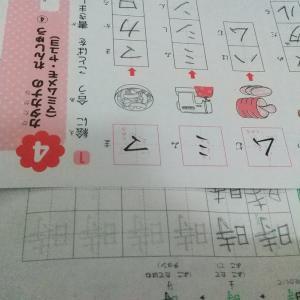 【小1】夏休みの家庭学習