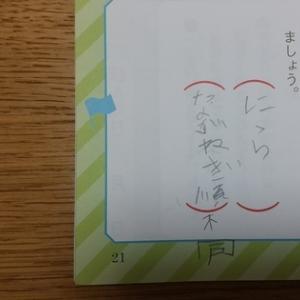 【小1】夏休みの家庭学習まとめ&夏休みの事件簿