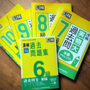 漢字の先取り学習をして1年半。最近思うことをツラツラと書いてみる。