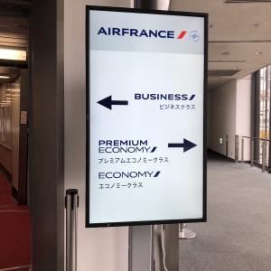 去年のこの週はエールフランスのビジネスクラスに乗機。写真で振り返って見る。