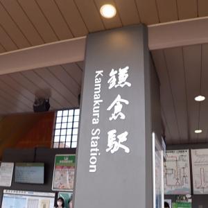 【鎌倉まなぶ】私は最近、鎌倉に良く行くけど、鎌倉について知らなすぎるからちょっと反省したので。
