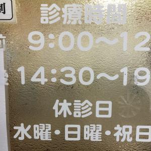4ヶ月ぶりに通院のため密な東京に行ってきた。