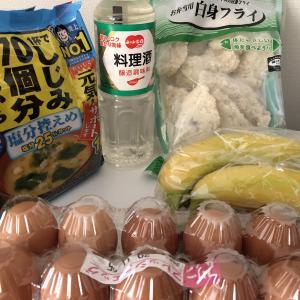 アラ還、今日も業務スーパーで賢く買い物。