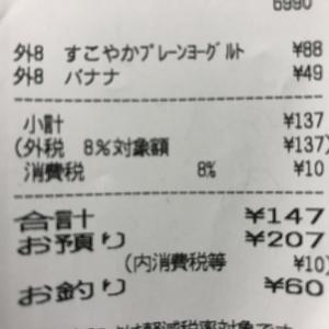 業務スーパーのバナナはなぜ49円なのか?