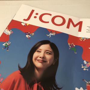 J:COMが繋がらない。