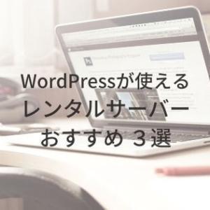 WordPressが使えるレンタルサーバーおすすめ 3選