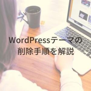WordPressテーマの削除手順を解説