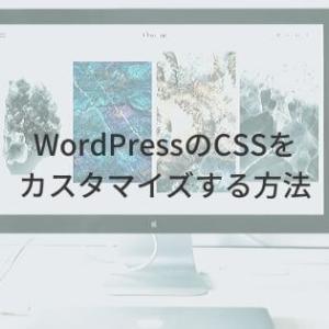 WordPressのCSSをカスタマイズする方法をやさしく解説