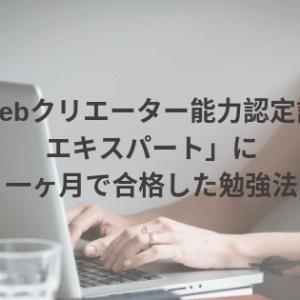 「Webクリエーター能力認定試験 エキスパート」に一ヶ月で合格した勉強法