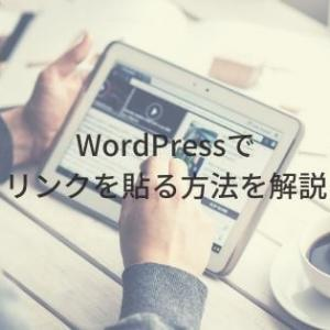 WordPressで文字や画像にリンクを貼る方法を解説