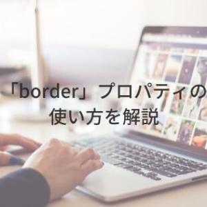 CSS「border」プロパティの使い方を解説
