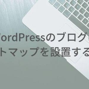 WordPressのブログにプラグインでサイトマップを設置する方法