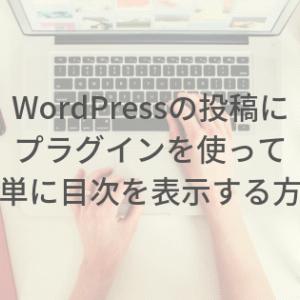 WordPressの投稿にプラグインを使って簡単に目次を表示する方法