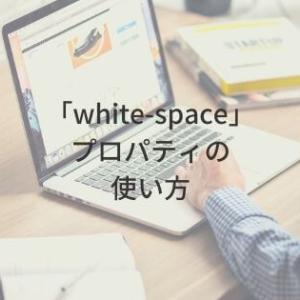 CSSで折り返しの表示方法を指定する「white-space」プロパティの使い方