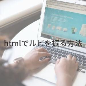 htmlでルビを振る方法を解説