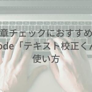 文章チェックにおすすめ! VS Code「テキスト校正くん」の使い方