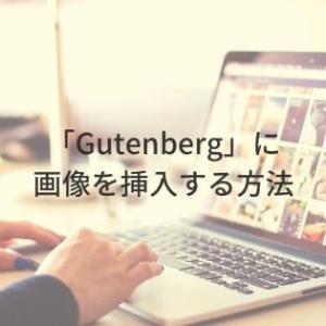 ブロックエディター「Gutenberg」に画像を挿入する方法