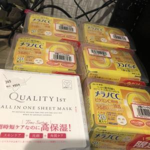 3647円(税込)平均1枚15.71円_デイリーフェイスマスク購入