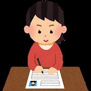 【転勤族の妻】職務経歴書の書き方