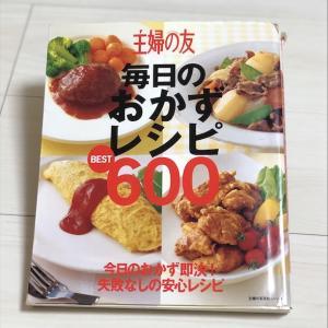 【新婚さんにオススメ料理本】毎日のおかずレシピBEST600