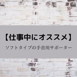 【仕事中にオススメ】ソフトタイプの手首用サポーター
