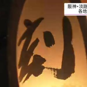今日は、1月17日。阪神・淡路大震災の日。