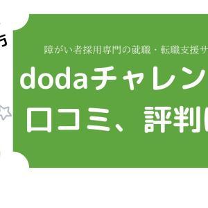 評判・口コミ有!dodaチャレンジの障害者向け転職カウンセリングの特徴とメリット・デメリットを解説
