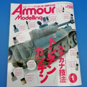 【戦車模型 】初心者からのスキルアップはこれ一冊で!アーマーモデリング