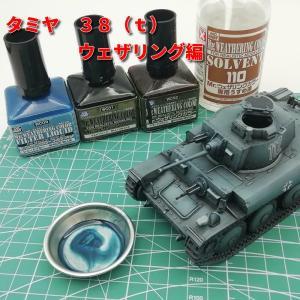 ドイツ軽戦車38(t) ウェザリングをしてみよう